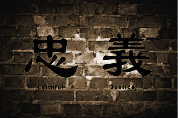 Chinese characters for faithful and justice